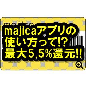 majicaアプリのメリットは?最大で5.5%ポイント還元!ドンキユーザー必見!