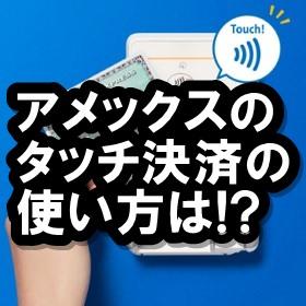 アメックスのタッチ決済の使い方は?導入店舗や対応カードも!