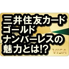 三井住友カードゴールド(NL)の実力とは?ラウンジや保険も充実!今なら年会費無料!