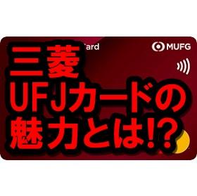 三菱UFJカードの実力とは?新デザインが話題!年会費実質無料!