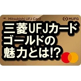 三菱UFJカードゴールドってどう?年会費格安で特典いっぱい!
