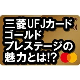 三菱UFJカードゴールドプレステージの魅力って?ラウンジが使えて保険も充実!