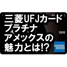 三菱UFJカードプラチナアメックスのメリットは?特典いっぱいのハイクオリティカード!