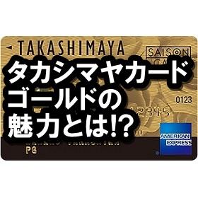 タカシマヤカードゴールドの実力は?還元率は最高10%!ラウンジも使えます!