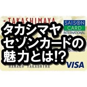 タカシマヤセゾンカードってどう?年会費無料で持てちゃうお得なクレカ!