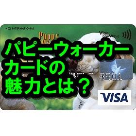 パピーウォーカーカードのメリットって?盲導犬協会に寄付できる素敵なクレカ!