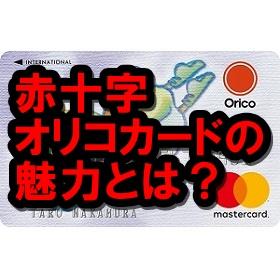 赤十字オリコカードのメリットは?社会に貢献できるクレカです!