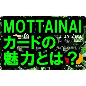MOTTAINAIカードの魅力って?植林活動に寄付できる素敵なクレカ!