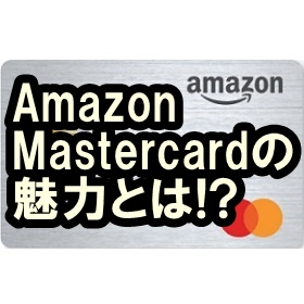 Amazon Mastercardの魅力って?年会費無料で使えるお得なクレカ!