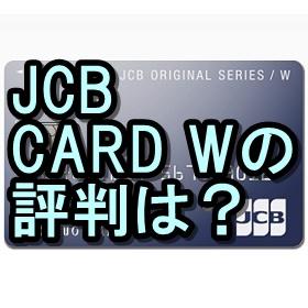 JCBCARD Wのポイント還元率は?評価は高い?審査期間は?