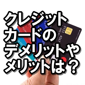 クレジットカードのメリットやデメリットは?使用時の注意点も!