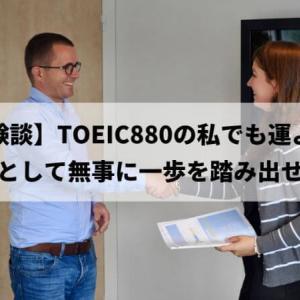 【幸運な例】私が通訳者になれた方法 | 必要な英語力や初めての通訳でのコツ、事前準備を解説!
