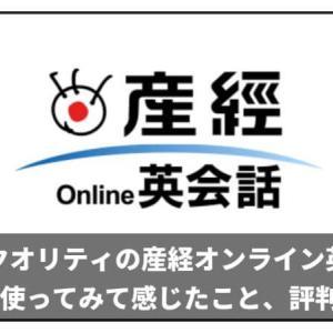 ISO取得のクオリティ!産経オンライン英会話の評判、口コミ【体験談】