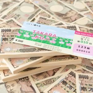 20億の宝くじが当選するくらいの「幸福感」を得る方法