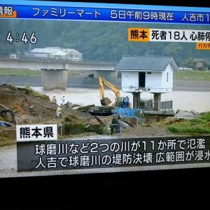 一夜明けた球磨川の氾濫、堤防決壊の被害、徐々に明らかに!