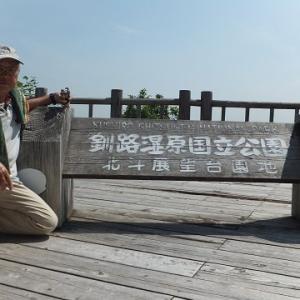 旅に出て今日で50日目、北海道8日目は道の駅「摩周温泉」で迎える。