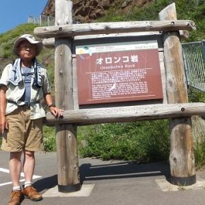 2017年旅回想録、北海道12日目は道の駅の前にあるオロンコ岩他を散策。