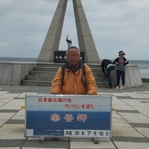 旅に出て58日目、北海道に来て17日目で日本最北端宗谷岬へ到達。