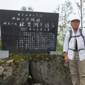 2017年8月1日北海道に来て29日目に男の約束を実行!