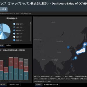 コロナ感染数の可視化 国内/海外 感染MAP