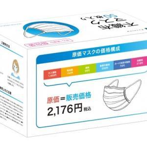 【朗報】埼玉県の会社でマスク原価販売