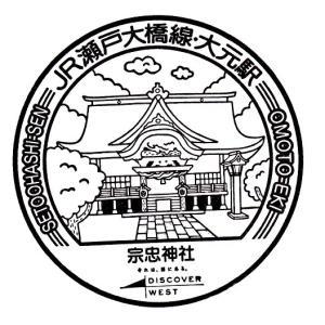 大元駅(宇野線)のスタンプ