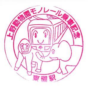 上野動物園東園駅・西園駅(東京都交通局上野懸垂線)のスタンプ