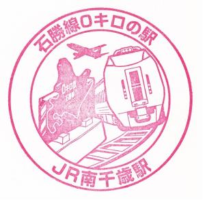南千歳駅(千歳線)のスタンプ