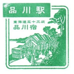 品川駅(東海道本線)のスタンプ