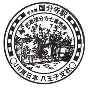国分寺駅(中央本線)のスタンプ