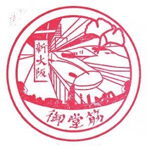 新大阪駅(大阪市高速電車軌道御堂筋線)のスタンプ