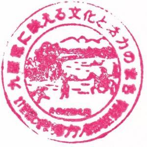 森田駅(北陸本線)のスタンプ