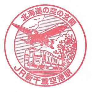 新千歳空港駅(千歳線(空港支線))のスタンプ