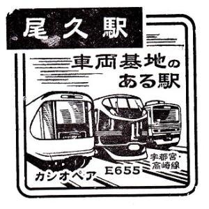 尾久駅(東北本線(尾久支線))のスタンプ