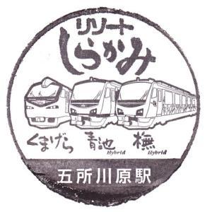 五所川原駅(五能線)のスタンプ