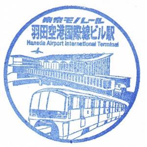羽田空港国際線ビル駅(東京モノレール羽田空港線)のスタンプ