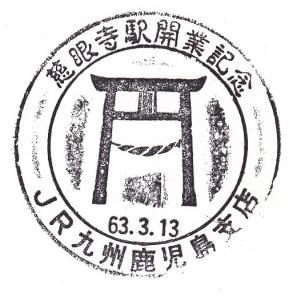 慈眼寺駅(指宿枕崎線)のスタンプ