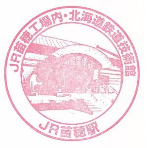 苗穂駅(函館本線)のスタンプ