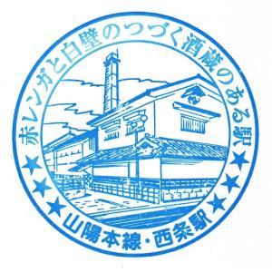 西条駅(山陽本線)のスタンプ