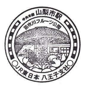 山梨市駅(中央本線)のスタンプ