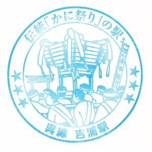 吉浦駅(呉線)のスタンプ