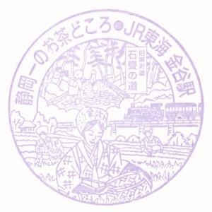 金谷駅(東海道本線)のスタンプ