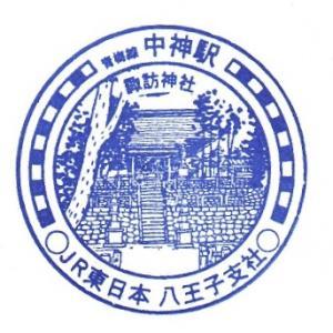 中神駅(青梅線)のスタンプ