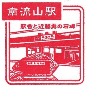南流山駅(武蔵野線)のスタンプ