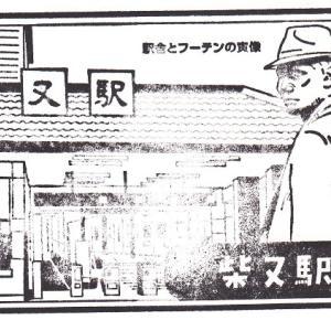 柴又駅(京成電鉄金町線)のスタンプ