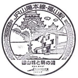 福山駅(山陽本線)のスタンプ