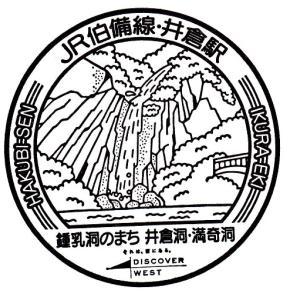 井倉駅(伯備線)のスタンプ