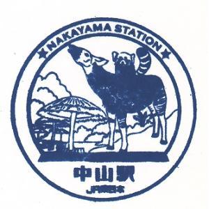 中山駅(横浜線)のスタンプ