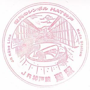 灘駅(東海道本線)のスタンプ
