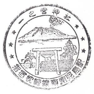 南鹿児島駅(指宿枕崎線)のスタンプ